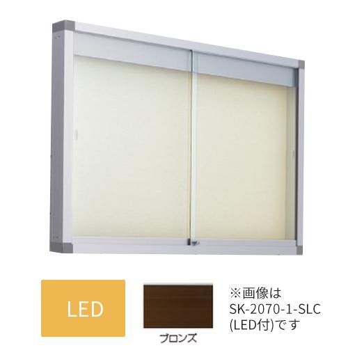 ####u.神栄ホームクリエイト【SK-2070-3-BC】LED付・ピンマグ アルミ屋外掲示板(壁付型) 本体カラー:ブロンズ シリンダー錠