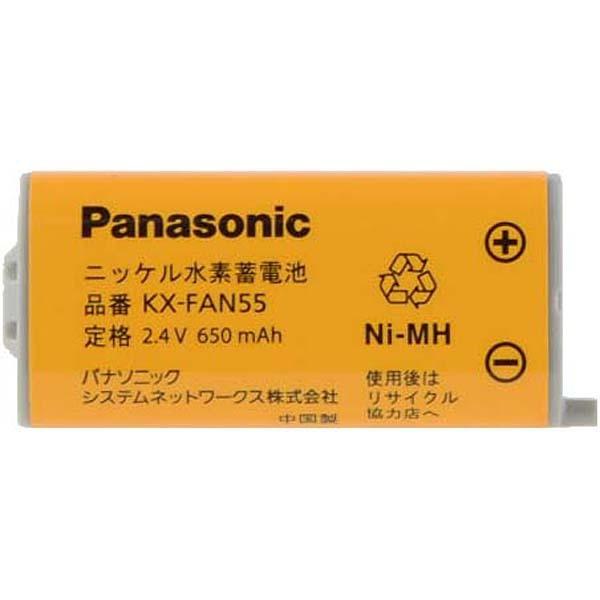☆☆ KX FAN55 《あす楽》 カード対応OK 15時迄出荷OK パナソニック 内祝い 交換無料 ワイヤレスモニター子機用 Panasonic 電池パック KX-FAN55