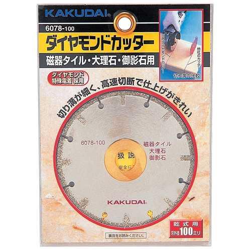 『カード対応OK!』カクダイ【6078-125】ダイヤモンドカッター(大理石・タイル用)