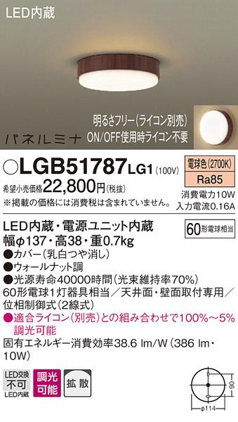 βパナソニック 照明器具【LGB51787LG1】LEDシーリングライト60形電球色 {E}