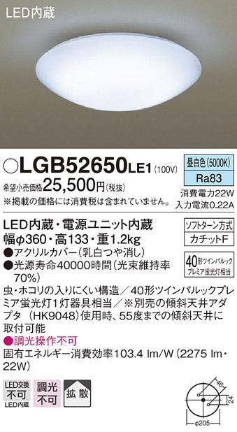 βパナソニック 照明器具【LGB52650LE1】LEDシーリングライト丸管40形昼白色 {E}