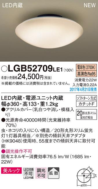 βパナソニック 照明器具【LGB52709LE1】LEDシーリングライト丸管20形電球色 {E}
