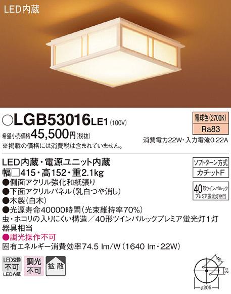 βパナソニック 照明器具【LGB53016LE1】LEDシーリングライト丸管40形電球色 {E}