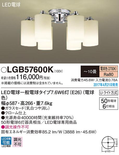 βパナソニック 照明器具【LGB57600K】LEDシャンデリア50形×6電球色 {E}
