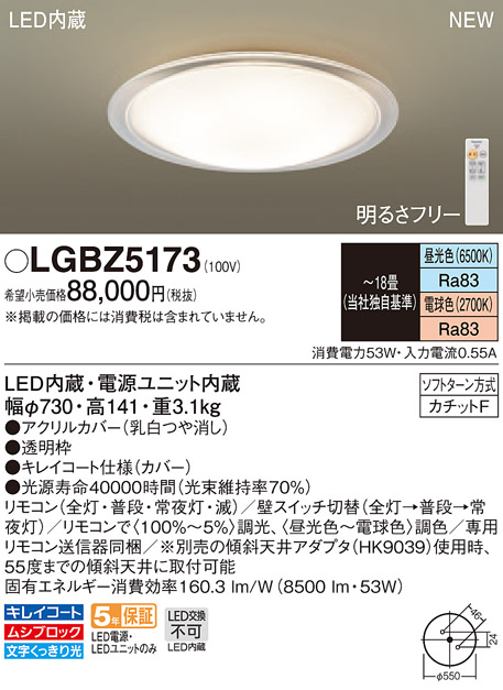 βパナソニック 照明器具【LGBZ5173】LEDシーリングライト18畳用調色 {E}