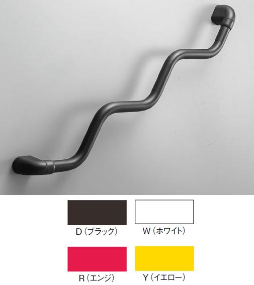 三栄水栓/SANEI アクセサリー【W5930-800-R】(エンジ) 波形ニギリバー