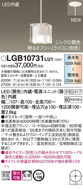βパナソニック 照明器具【LGB10731LU1】LED60形ペンダントシンクロ埋込 {E}