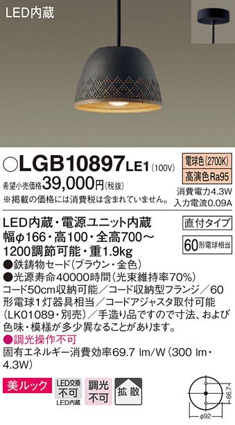 βパナソニック 照明器具【LGB10897LE1】LEDペンダント60形電球色 {E}