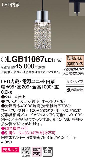 βパナソニック 照明器具【LGB11087LE1】LEDペンダント60形電球色 {E}
