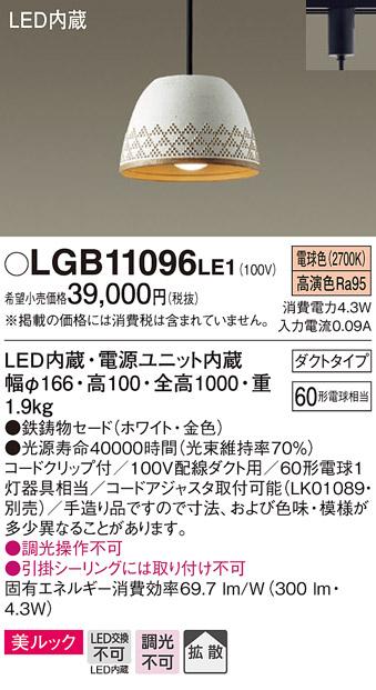 βパナソニック 照明器具【LGB11096LE1】LEDペンダント60形電球色 {E}