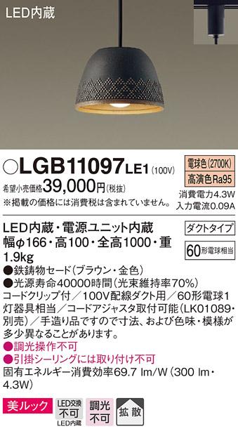 βパナソニック 照明器具【LGB11097LE1】LEDペンダント60形電球色 {E}