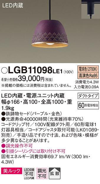 βパナソニック 照明器具【LGB11098LE1】LEDペンダント60形電球色 {E}