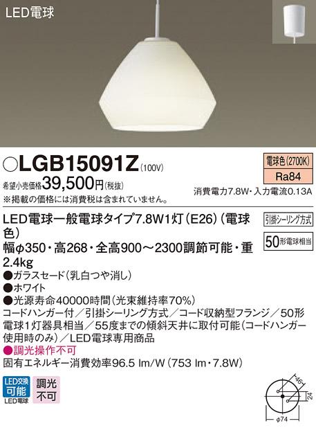 βパナソニック 照明器具【LGB15091Z】LEDペンダント50形電球色 {E}