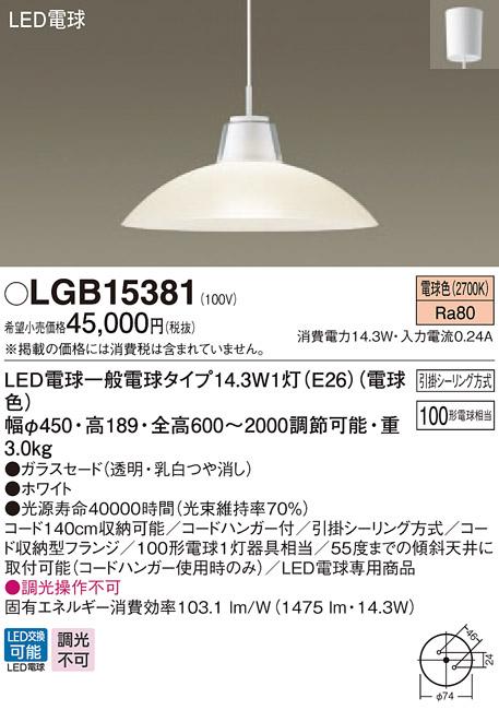 βパナソニック 照明器具【LGB15381】LEDペンダント100形電球色 {E}
