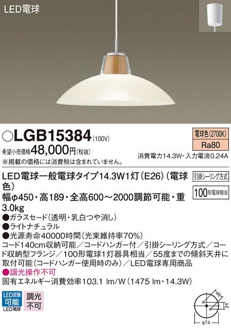 βパナソニック 照明器具【LGB15384】LEDペンダント100形電球色 {E}