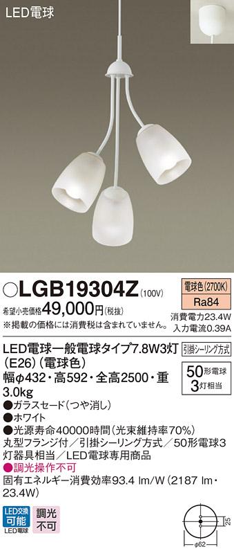 βパナソニック 照明器具【LGB19304Z】LEDシャンデリア50形×3電球色 {E}