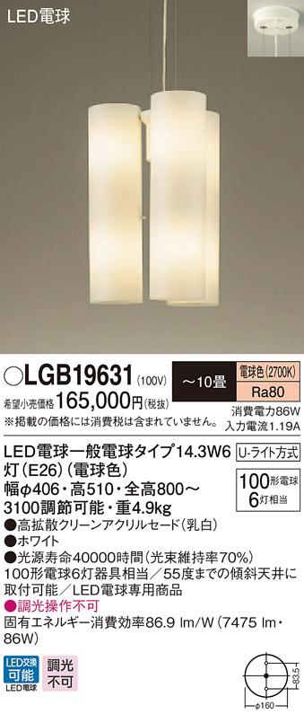 βパナソニック 照明器具【LGB19631】LEDペンダント100形×6電球色 {E}