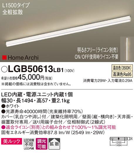 ‡‡‡βパナソニック 照明器具【LGB50613LB1】LEDラインライト温白色 {E}