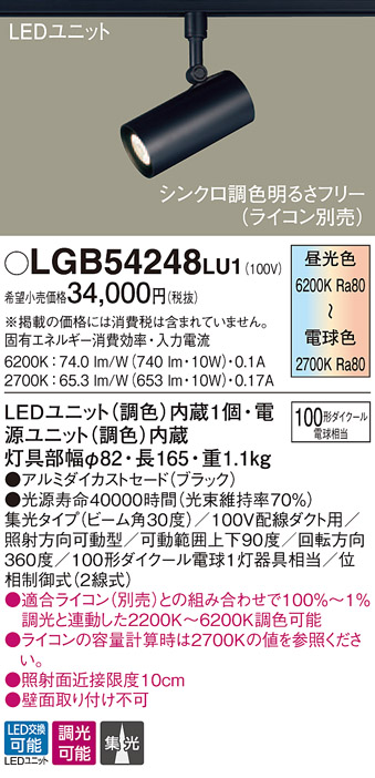 βパナソニック 照明器具【LGB54248LU1】LEDスポットライト100形集光調色 {E}