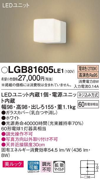 βパナソニック 照明器具【LGB81605LE1】LEDブラケット60形電球色 {E}