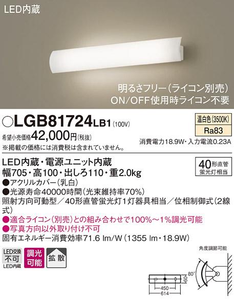 βパナソニック 照明器具【LGB81724LB1】LEDブラケット直管40形温白色 {E}