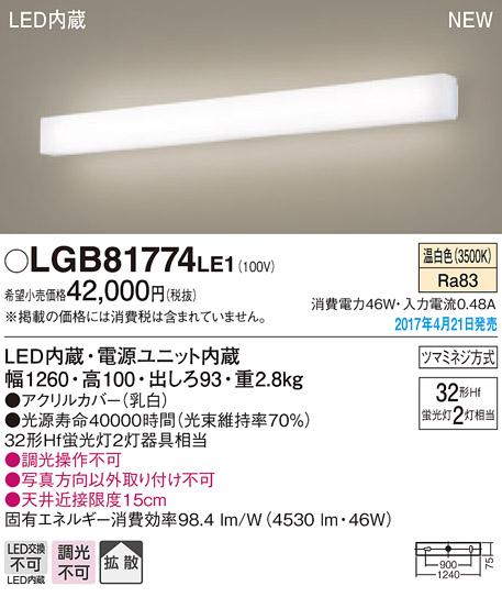 ‡‡‡βパナソニック 照明器具【LGB81774LE1】LEDブラケット直管32形×2温白色 {E}