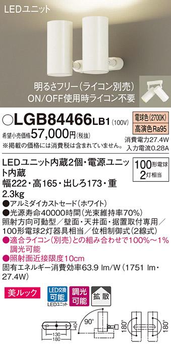 βパナソニック 照明器具【LGB84466LB1】LEDスポット100形×2拡散電球色 {E}, アイラブランジェリー:f455714c --- onlinesoft.jp