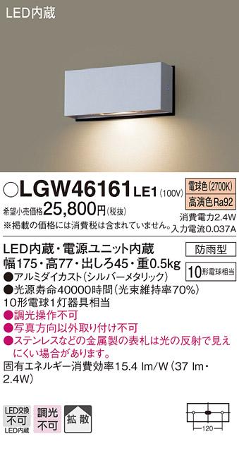 βパナソニック 照明器具【LGW46161LE1】LED表札灯10形電球色 {E}