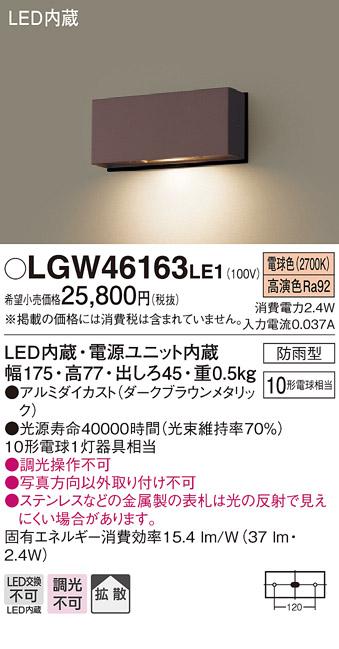 βパナソニック 照明器具【LGW46163LE1】LED表札灯10形電球色 {E}