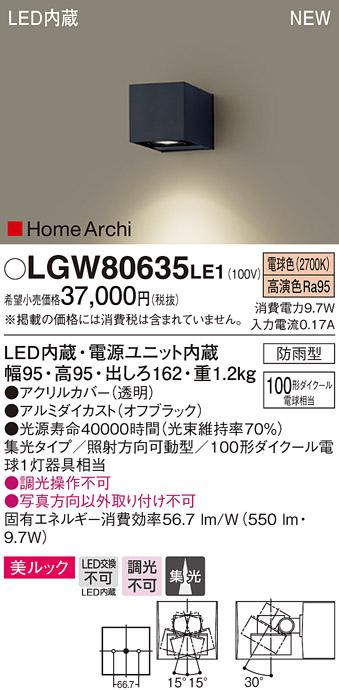 βパナソニック 照明器具【LGW80635LE1】エクステリアブラケット100形電球色 {E}