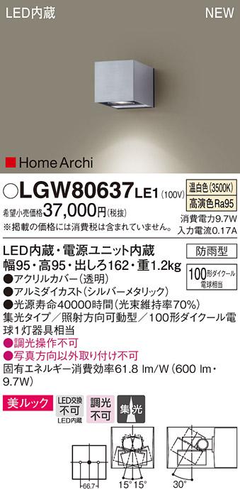 βパナソニック 照明器具【LGW80637LE1】エクステリアブラケット100形温白色 {E}