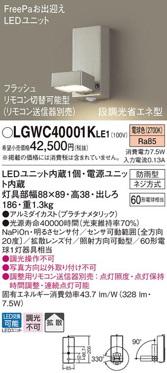 βパナソニック 照明器具【LGWC40001KLE1】LEDスポットライト60形拡散電球色 {E}
