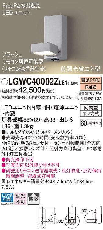 βパナソニック 照明器具【LGWC40002ZLE1】LEDスポットライト60形拡散電球色 {E}