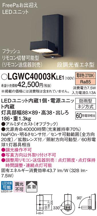βパナソニック 照明器具【LGWC40003KLE1】LEDスポットライト60形拡散電球色 {E}
