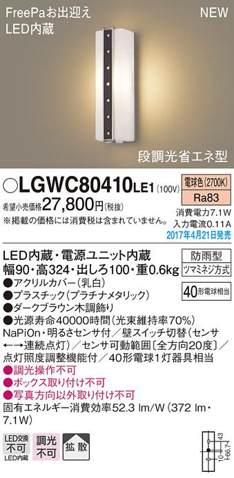 βパナソニック 照明器具【LGWC80410LE1】LEDポーチライト40形電球色 {E}
