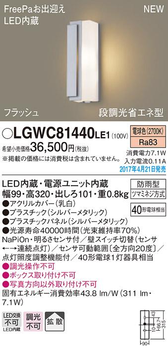 βパナソニック 照明器具【LGWC81440LE1】LEDポーチライト40形電球色 {E}
