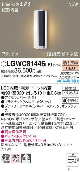 βパナソニック 照明器具【LGWC81446LE1】LEDポーチライト40形電球色 {E}