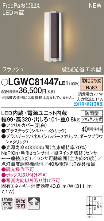 βパナソニック 照明器具【LGWC81447LE1】LEDポーチライト40形電球色 {E}