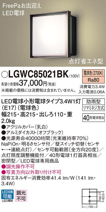 βパナソニック 照明器具【LGWC85021BK】LEDポーチライト40形電球色 {E}