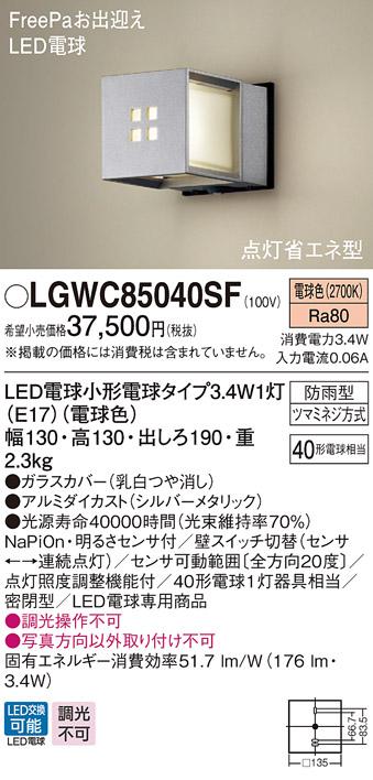 βパナソニック 照明器具【LGWC85040SF】LEDポーチライト40形電球色 {E}