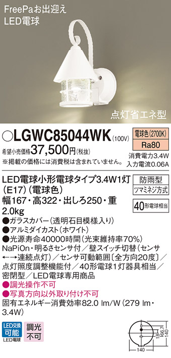 βパナソニック 照明器具【LGWC85044WK】LEDポーチライト40形電球色 {E}