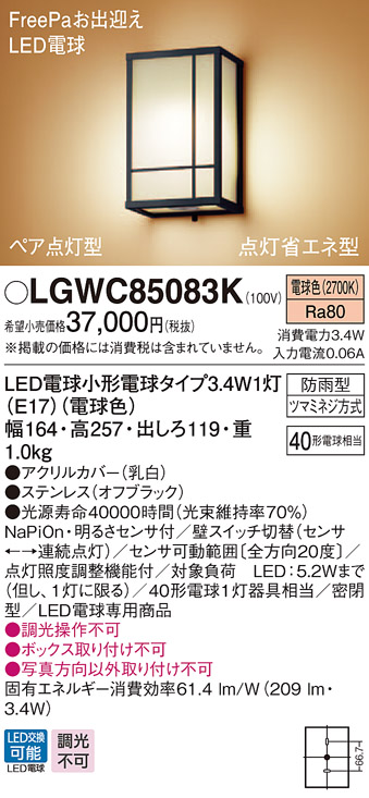 βパナソニック 照明器具【LGWC85083K】LEDポーチライト40形電球色 {E}