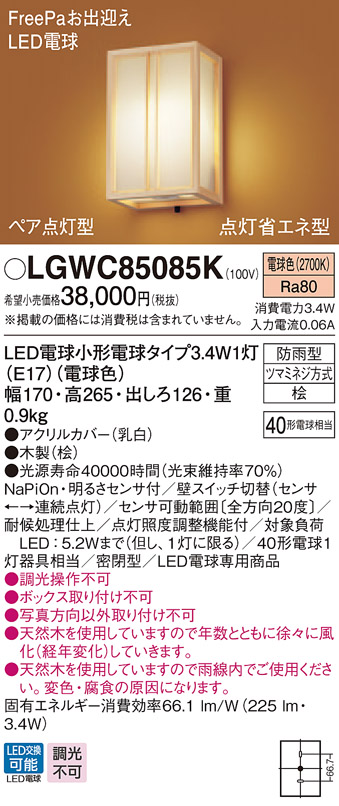 βパナソニック 照明器具【LGWC85085K】LEDポーチライト40形電球色 {E}