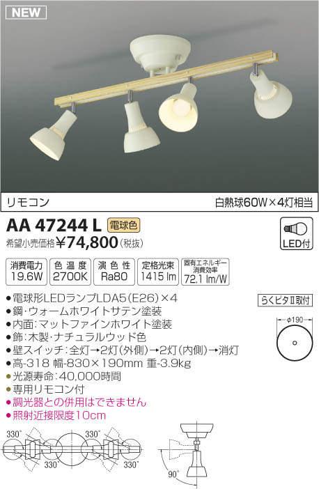 βコイズミ 照明【AA47244L】可動シャンデリア LED付 白熱球60W×4灯相当 電球色 リモコン付