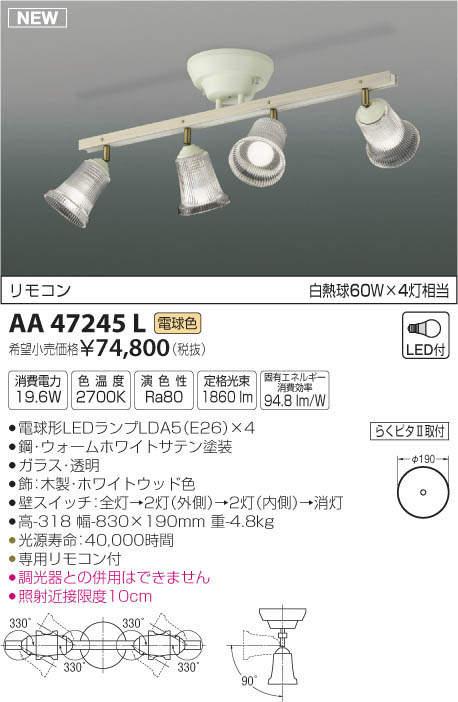 βコイズミ 照明【AA47245L】可動シャンデリア LED付 白熱球60W×4灯相当 電球色 リモコン付