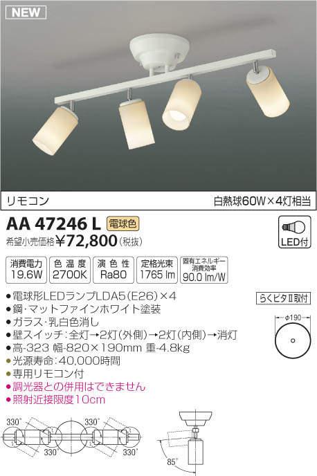 βコイズミ 照明【AA47246L】可動シャンデリア LED付 白熱球60W×4灯相当 電球色 リモコン付