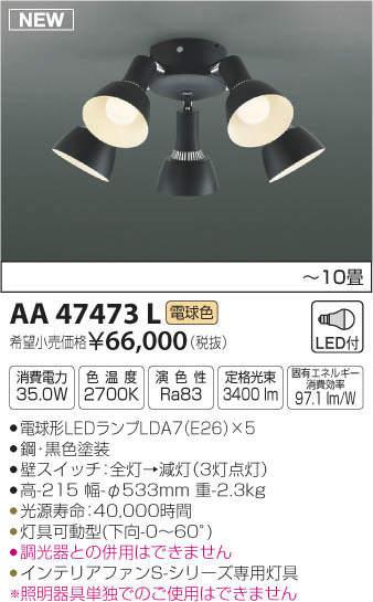 βコイズミ 照明【AA47473L】インテリアファン灯具 LED付 ~10畳 電球色 S-シリーズ専用