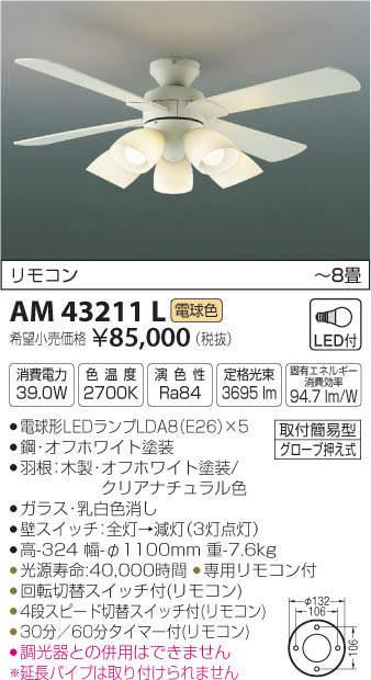 ‡‡‡βコイズミ 照明【AM43211L】インテリアファン LED付 ~8畳 電球色 取付簡易型 リモコン付