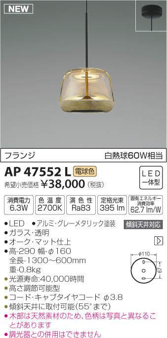 ‡‡‡βコイズミ 照明【AP47552L】ペンダントライト Clear×Oak LED 白熱球60W相当 電球色 フランジ