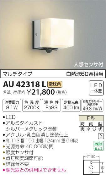 βコイズミ 照明【AU42318L】防雨型ブラケット シルバーメタリック LED一体型 白熱球60W相当 電球色 人感センサ付 マルチタイプ
